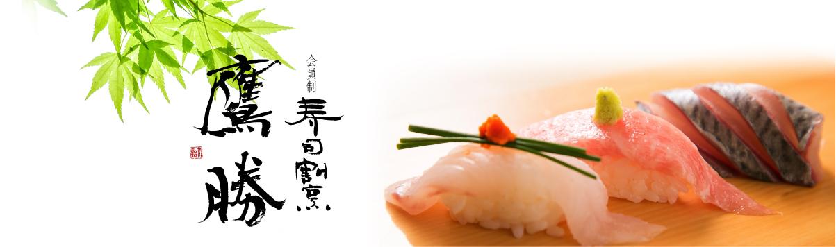 会員制 寿司割烹鷹勝
